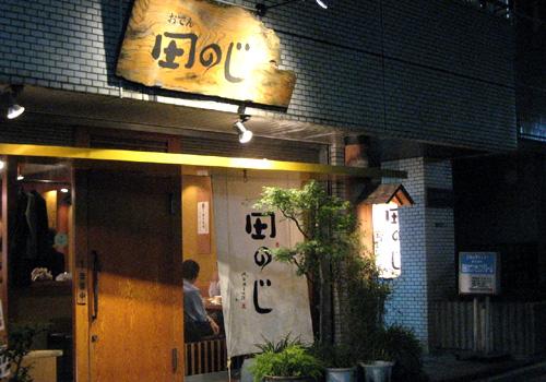 東京都の有限会社デンズワークス様の日除け暖簾