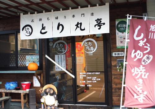 北海道の「とり丸亭」様の暖簾