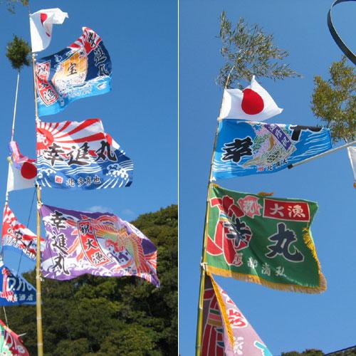 マリンサービスDfree様の大漁旗の写真