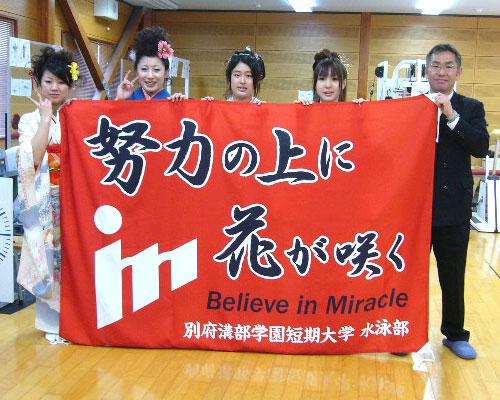 山口県内田様の応援旗の写真