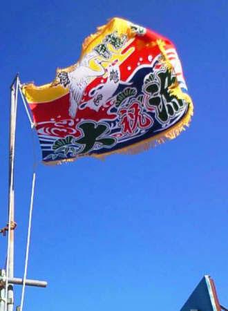 東京都木ノ内様の大漁旗の写真