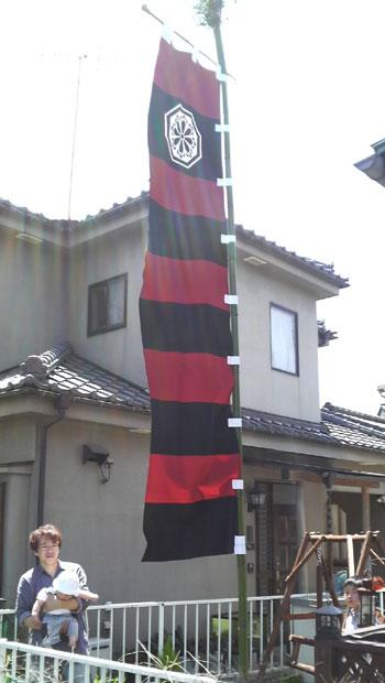 埼玉県の松平様の武家幟お写真