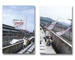 新潟県井上様の応援旗の写真