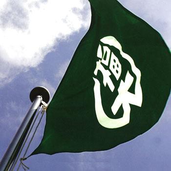 福大商事株式会社様の社旗