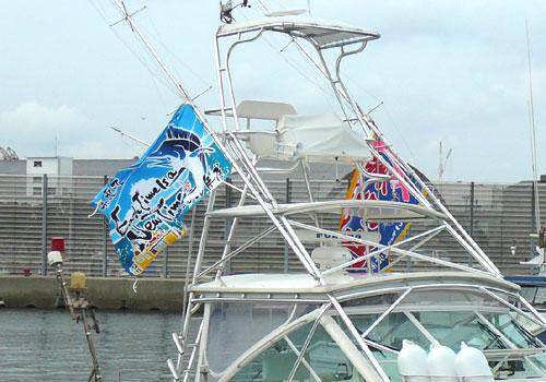 長崎県鍵山様の大漁旗の写真