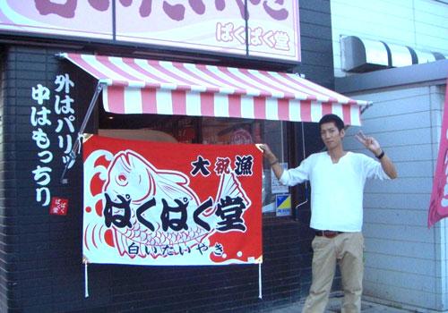 兵庫県ひみつのアッコ様の大漁旗の写真