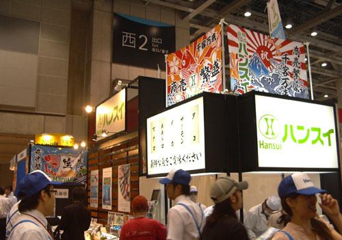 (株)ハンスイ様の大漁旗の写真