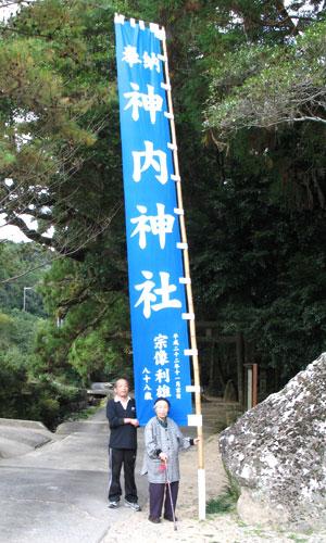 三重県の神内神社様の神社幟