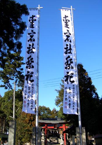 多門寺愛宕神社様の神社幟お写真
