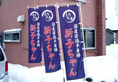 北海道の「とり丸亭」様の幟旗