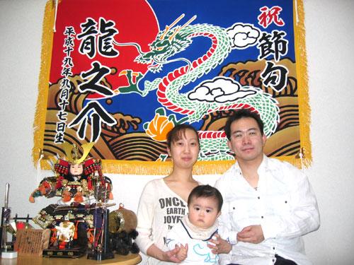 愛知県尾友様の大漁旗の写真