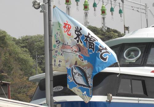 山口県田口様の大漁旗の写真