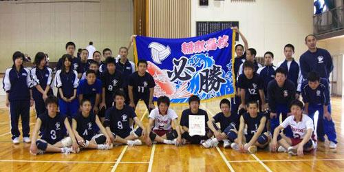 稲取高校男子バレー部の応援旗の写真