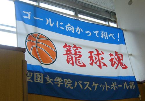 神奈川県加藤様の応援旗の写真
