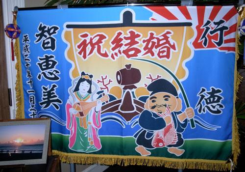 長野県西沢様の大漁旗の写真