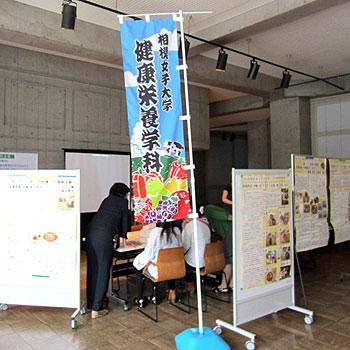 神奈川県相模女子大学様の幟旗の写真