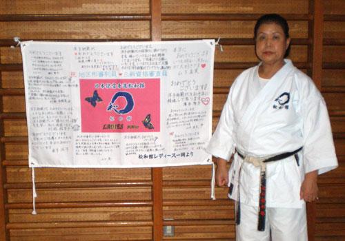 神奈川県松和館様の寄書旗の写真