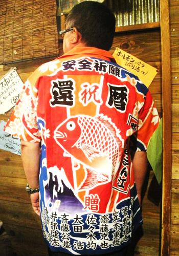 菊地様の大漁旗柄アロハシャツの写真