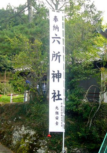 静岡県の長田様の神社幟