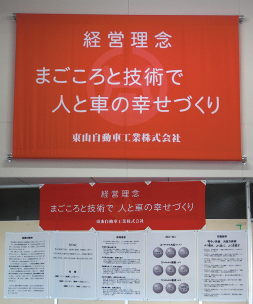 ダイハツ新池田・東山自動車工業様の経営理念旗