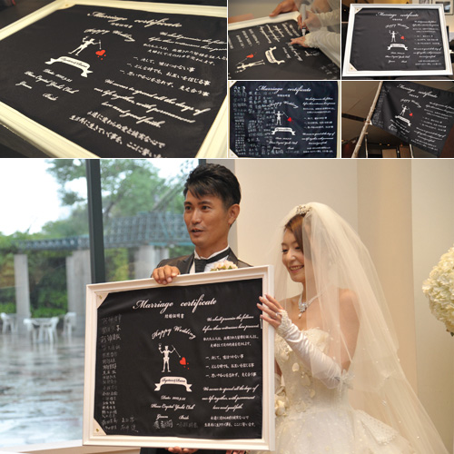 東京都の榎様の結婚証明書