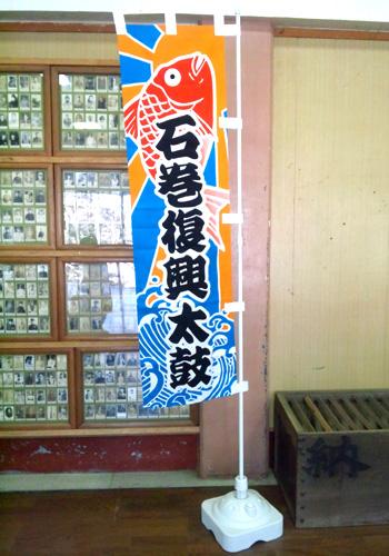 宮城県星様の大漁旗のぼりの写真