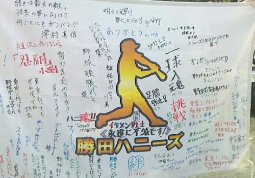 千葉県鈴木様の寄書旗の写真