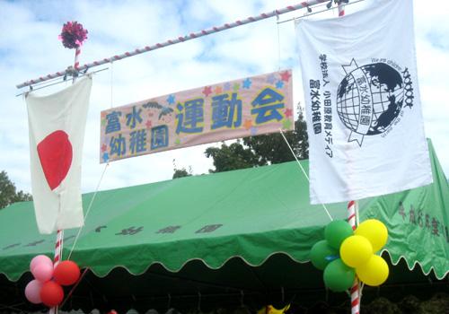 神奈川県富水幼稚園様の園旗の写真