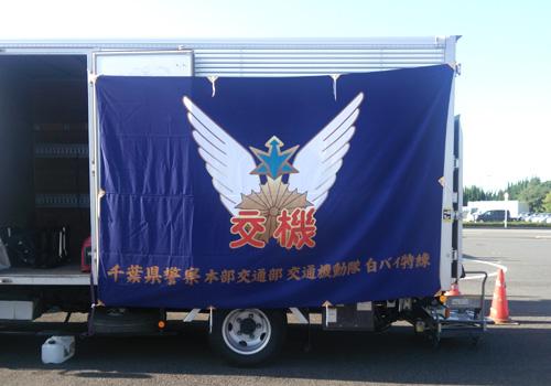 千葉県警察交通機動隊様の旗