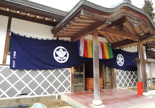 徳島県大日寺様の神前幕の写真