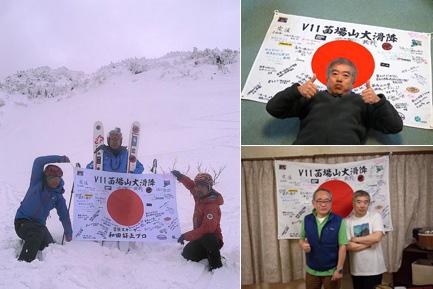 千葉県の山田様の寄書旗