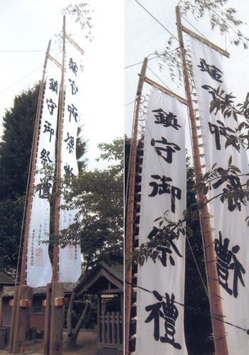 千葉県飯田様の神社幟の写真