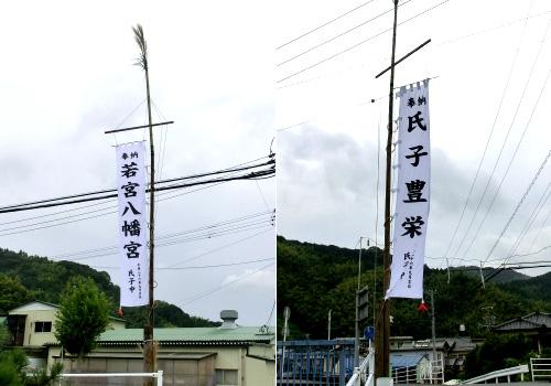 静岡県の酒井様の神社幟