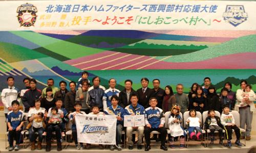 北海道の西興部村役場様の寄書旗