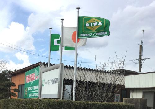 千葉県の(株)アイワ警備保障様の社旗