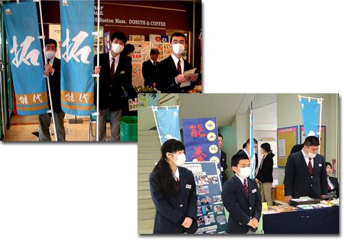 秋田県立能代養護学校様の幟旗