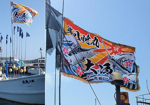 東京都の高橋様の大漁旗