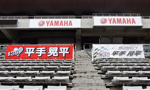 東京都倉賀野様の横断幕の写真