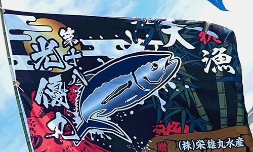 高知県栄雄丸水産様の大漁旗の写真