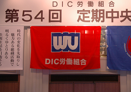 東京都DIC労働組合様の旗の写真