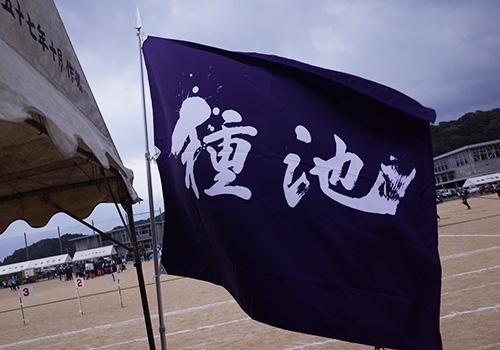 福井県の種池自治会様の町内旗