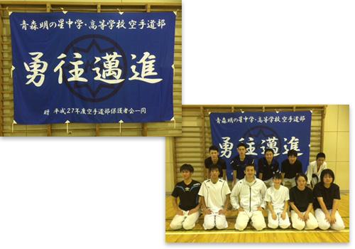 青森明の星中学・高等学校空手道部様の応援旗