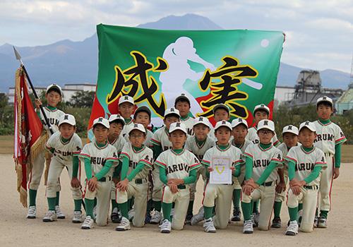 成実少年野球クラブ様の応援旗の写真