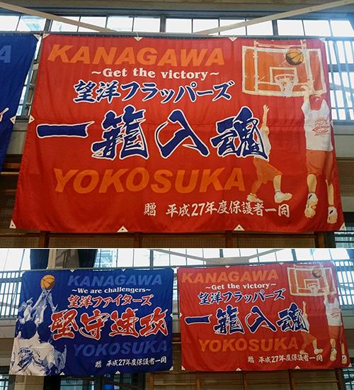 神奈川県の望洋フラッパーズ様の応援旗