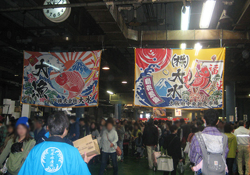 大阪府の水産物精算(株)様の大漁旗