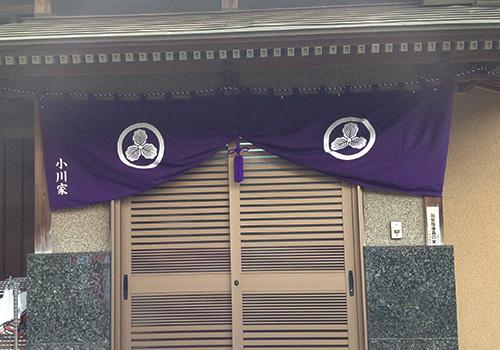 千葉県小川様の玄関幕の写真