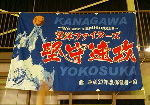 神奈川県望洋ファイターズ様の応援旗の写真
