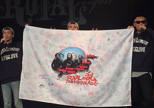 福岡県の松本様の寄書旗