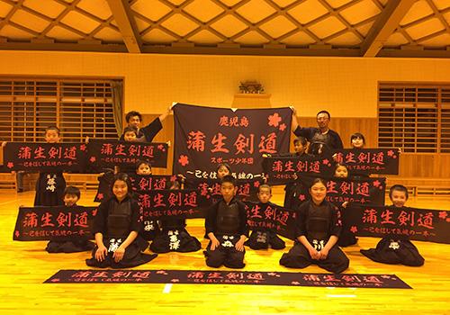 蒲生剣道スポーツ少年団様の応援旗と手ぬぐいの写真
