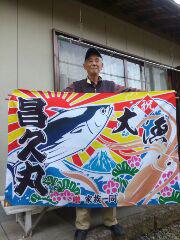 大阪府小西様の大漁旗